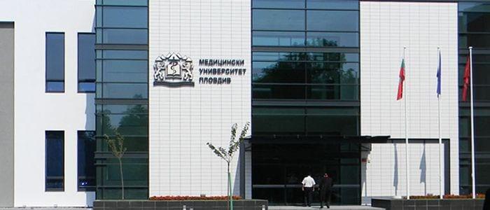 دانشگاه پزشکی پلودیف / بلغارستان